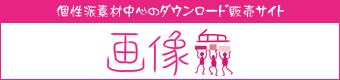 個性派素材中心のダウンロード販売サイト『画像衆』
