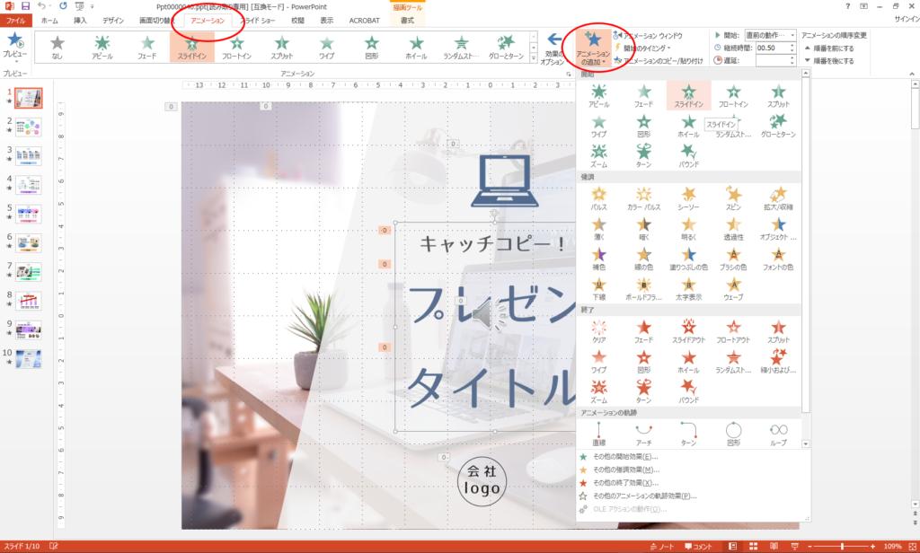 営業資料で動画を作ろう!(2) — Microsoft PowerPointのスライド切り替えアニメーション