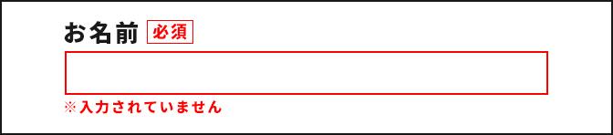 フォームのエラー箇所にコメントを表示した例