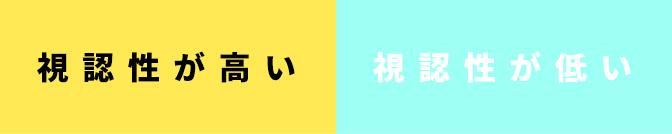 視認性の高い色の組み合わせと視認性の低い色の組み合わせの例